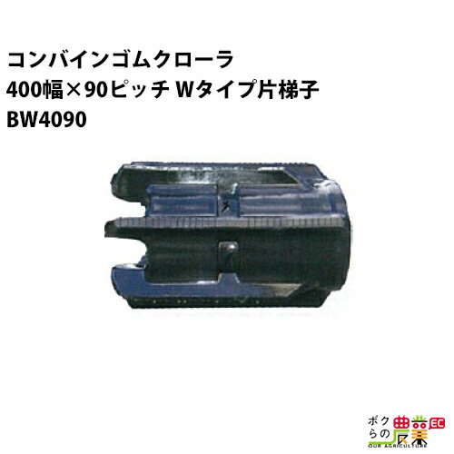 東日興産 コンバインゴムクローラ 400幅×90ピッチ Wタイプ片梯子 コマ数43[BW4090シリーズ][Cパターン] BW409043