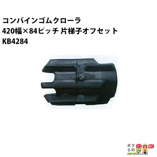 東日興産 コンバインゴムクローラ 420幅×84ピッチ 片梯子オフセット コマ数41[KB4284シリーズ][OAパターン] KB428441