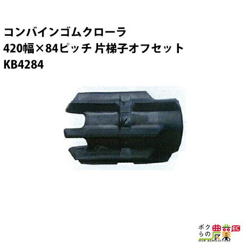 東日興産 コンバインゴムクローラ 420幅×84ピッチ 片梯子オフセット コマ数43[KB4284シリーズ][OAパターン] KB428443