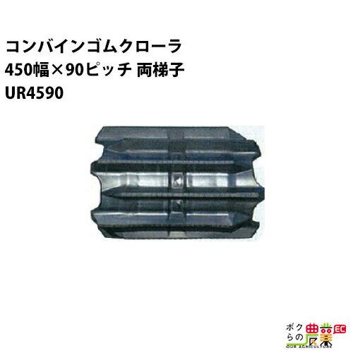 東日興産 コンバインゴムクローラ 450幅×90ピッチ 両梯子 コマ数44[UR4590シリーズ][Jパターン] UR459044