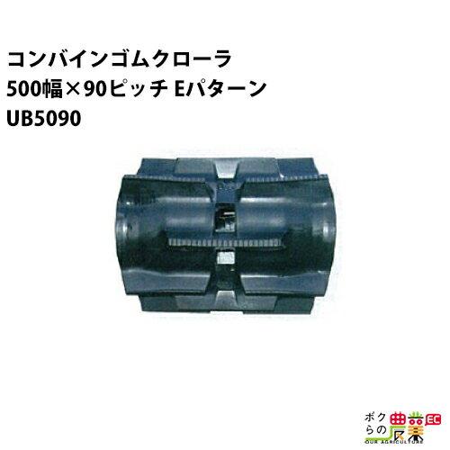 �日興産 コン�インゴムクローラ 500幅×90ピッ� コマ数54[UB5090シリーズ][Eパターン] UB509054