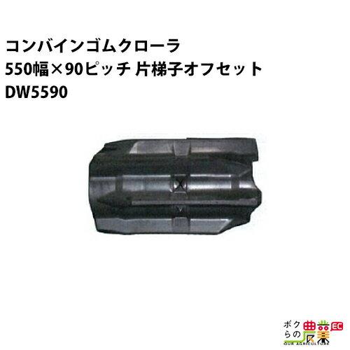 東日興産 コンバインゴムクローラ 550幅×90ピッチ 片梯子オフセット コマ数54[DW5590シリーズ][OLパターン] DW559054