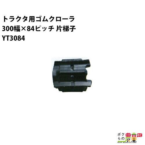 東日興産 トラクタゴムクローラ  300(330)幅×84ピッチ 片梯子  コマ数44[YT3084シリーズ][ECパターン] YT308444