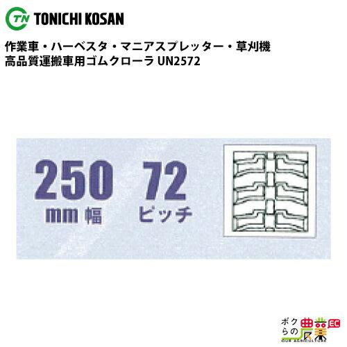 東日興産 運搬車・作業車用クローラ 250mm幅×72ピッチ コマ数49[UN2572] UN257249