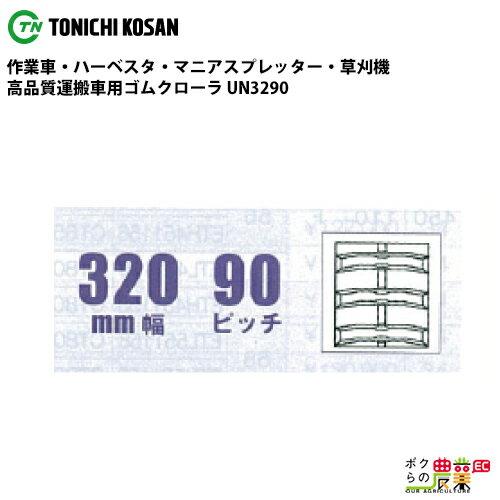 東日興産 運搬車・作業車用クローラ 320mm幅×90ピッチ コマ数41[UN3290] UN329041