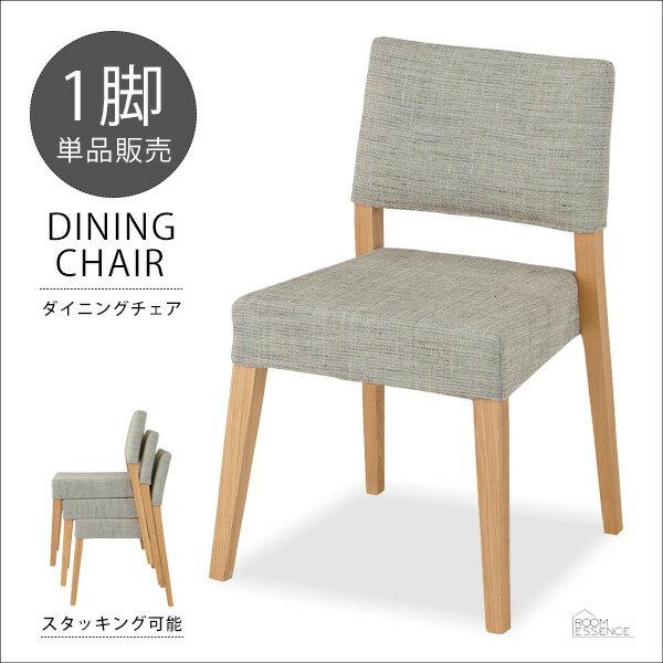 ダイニングチェア スタッキングチェア チェア チェアー 食卓椅子 椅子 いす 積み重ね収納 コンパクト 天然木 食卓 リビング シンプル 北欧 デザイン ベージュ HOC-501BE