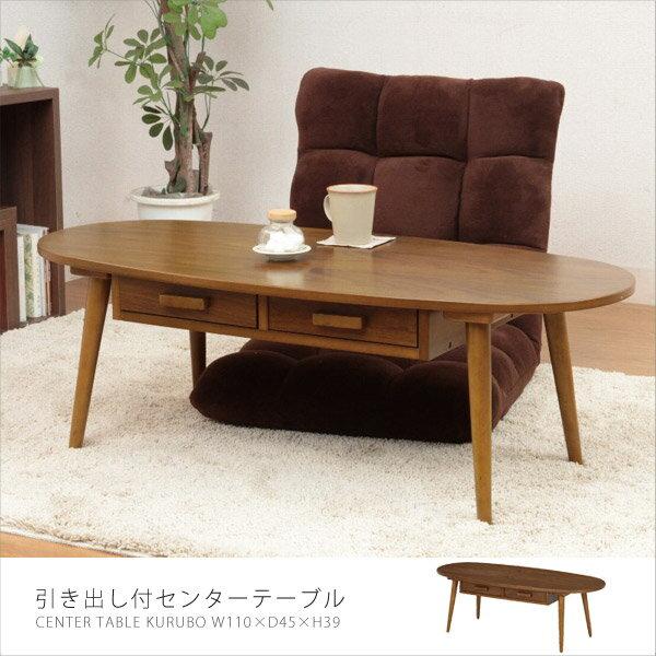 引出付きセンターテーブル ローテーブル リビングテーブル コーヒーテーブル カフェテーブル テーブル 机 引き出し 収納 北欧 シンプル デザイン ウォルナット 木製 96068