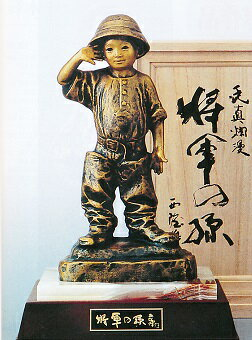 置物 ■ 将軍の孫 ■北村西望作 青銅(ブロンズ)製 木製台(大理石付)付 桐箱入り【高岡銅器】