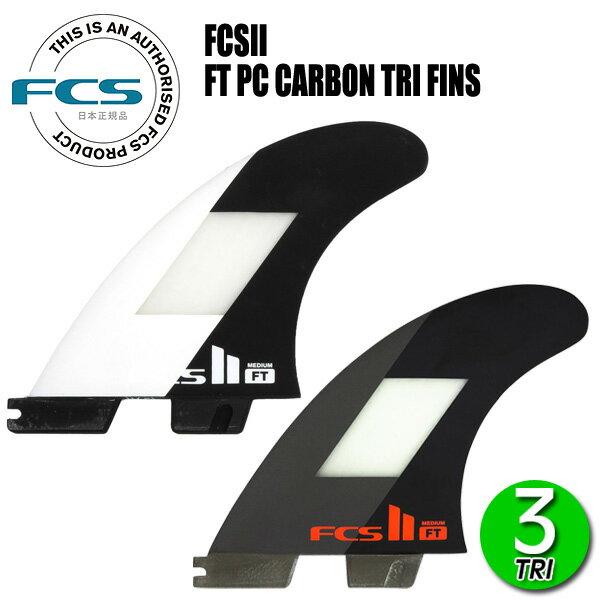 2017 FCS2 フィン FT エフティ PC THRUSTER FIN M L / エフシーエス2  ショートボード サーフボード サーフィン