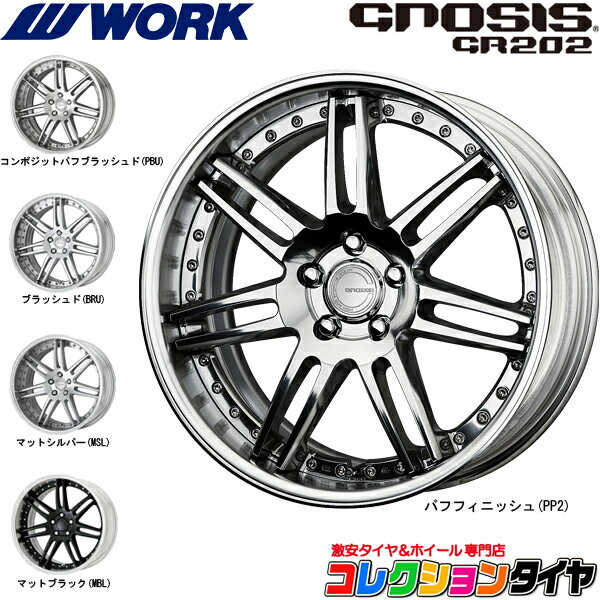 ポイント最大11倍 【期間限定!!】WORK GNOSIS ワーク グノーシス GR202 新品 タイヤ&ホイールセット 21インチ