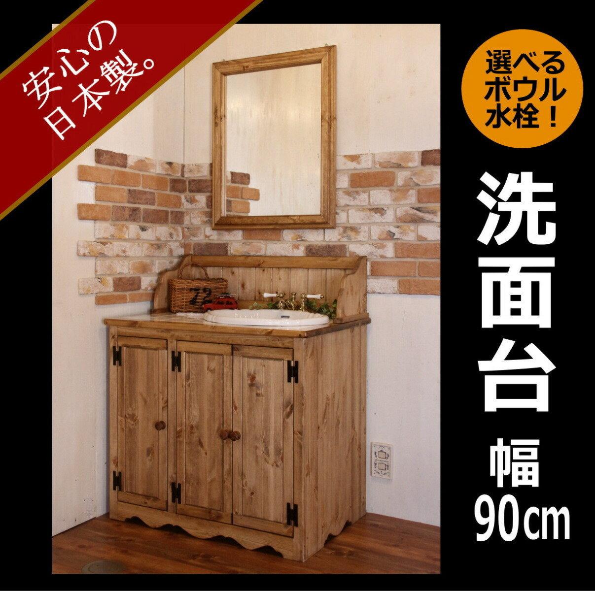 COUNTRY・MIRROR・ワイドウォッシュキャビネット・タイル(洗面台)