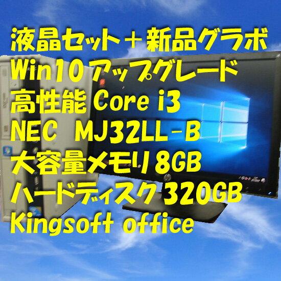 【当店一押新品グラボ増設】【Win10アップグレード】【NEC MJ32LL-B 20型/8.0GB/320GB/DVDマルチ】【送料無料】【デスクトップパソコン】【smtg0401】【RCP】【中古】10P03Dec16