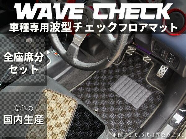 割引販売で ダイハツ トール M900S/M910S ウェーブ チェック フロアマット [フロント+リア] 1台分 車種専用