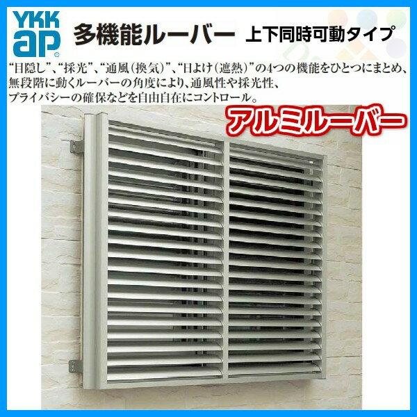 面格子 多機能ルーバー アルミルーバー 標準タイプ壁付 引違い窓用 16511 W1740×H1200 YKKAP