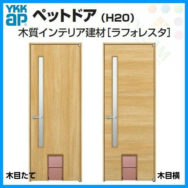 ペットドア 室内ドア ラフォレスタ デザインTN/YN W778×H2035mm YKKAP [建具][ドア][扉]