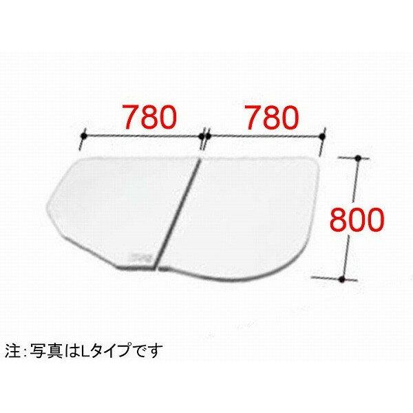 YFK-1676B(2)L-D 風呂ふた 組フタ LIXIL リクシル INAX イナックス 風呂フタ 風呂蓋