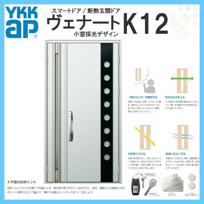 断熱玄関ドア YKKap ヴェナート D2仕様 K12 親子ドア W1235×H2330mm 手動錠仕様 Cタイプ