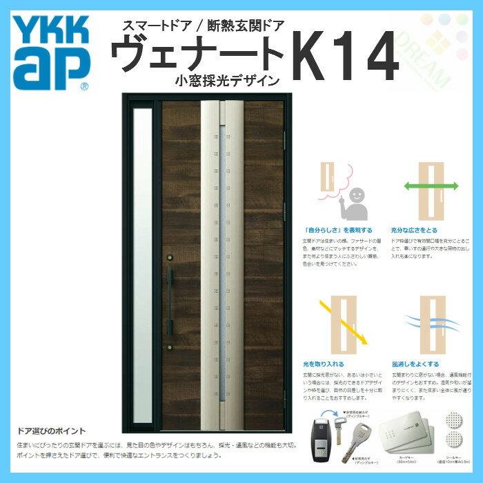 断熱玄関ドア YKKap ヴェナート D2仕様 K14 片袖FIXドア(入隅用) W1135×H2330mm スマートドア Bタイプ