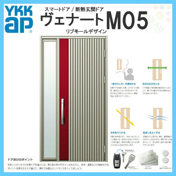 断熱玄関ドア YKKap ヴェナート D2仕様 M05 片袖FIXドア W1235×H2330mm スマートドア Bタイプ
