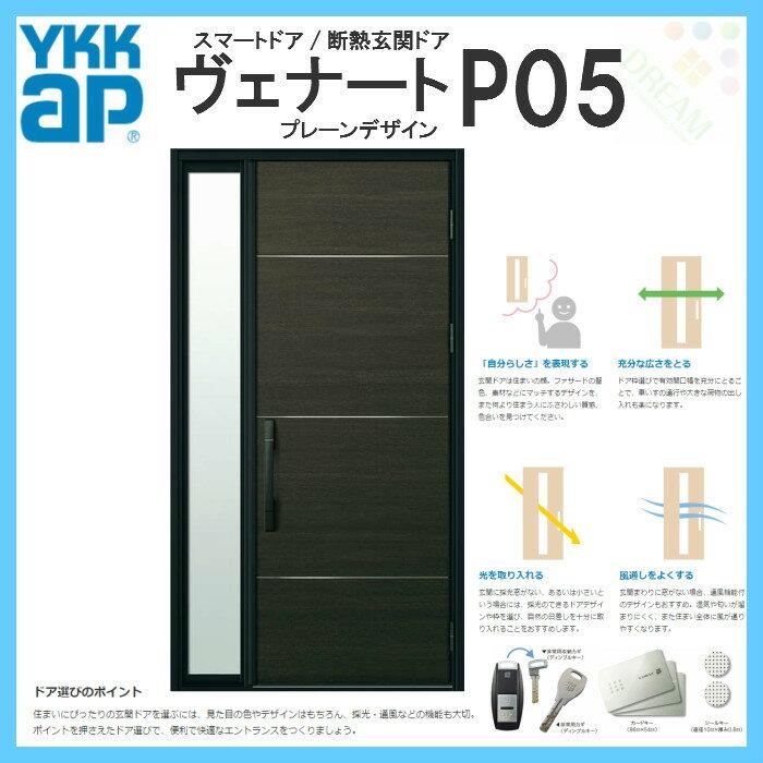 断熱玄関ドア YKKap ヴェナート D2仕様 P05 片袖FIXドア W1235×H2330mm スマートドア Bタイプ
