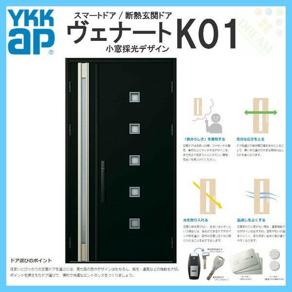 断熱玄関ドア YKKap ヴェナート D4仕様 K01 親子ドア W1235×H2330mm スマートドア Cタイプ