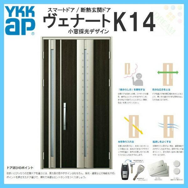 断熱玄関ドア YKKap ヴェナート D3仕様 K14 親子ドア W1235×H2330mm スマートドア Cタイプ
