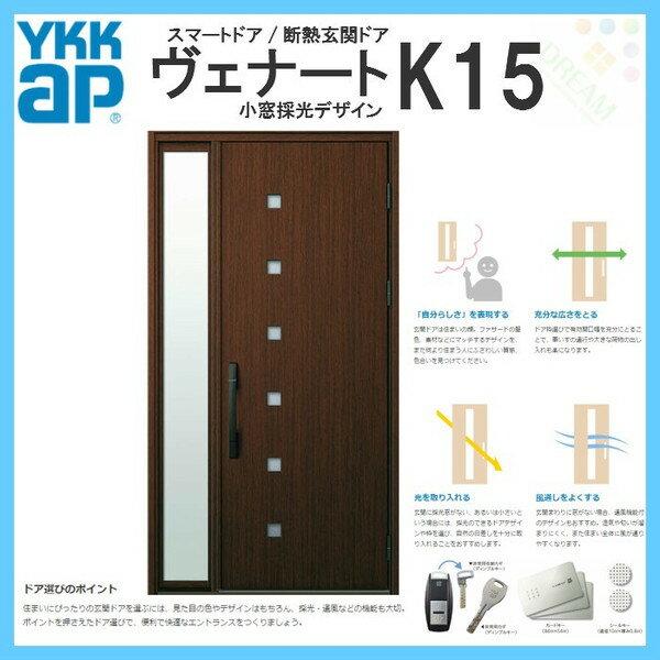 断熱玄関ドア YKKap ヴェナート D3仕様 K15 片袖FIXドア W1235×H2330mm スマートドア Aタイプ