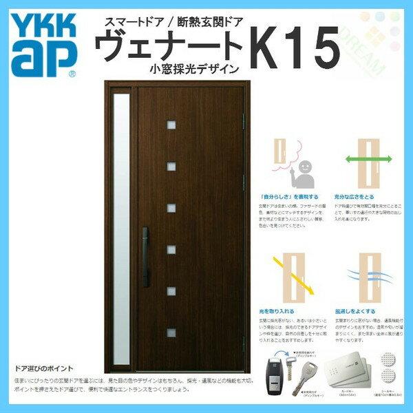 断熱玄関ドア YKKap ヴェナート D3仕様 K15 片袖FIXドア(入隅用) W1135×H2330mm スマートドア Aタイプ