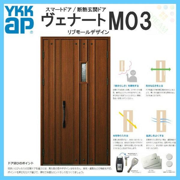 断熱玄関ドア YKKap ヴェナート D4仕様 M03 親子ドア W1235×H2330mm スマートドア Aタイプ