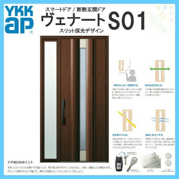 断熱玄関ドア YKKap ヴェナート D4仕様 S01 片袖FIXドア W1235×H2330mm 手動錠仕様 Aタイプ