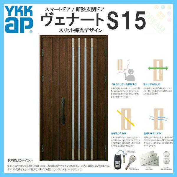 断熱玄関ドア YKKap ヴェナート D3仕様 S15 親子ドア W1235×H2330mm スマートドア Aタイプ