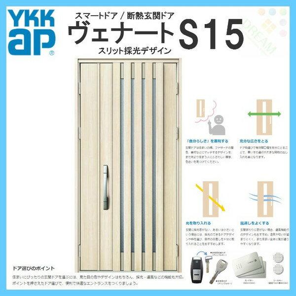 断熱玄関ドア YKKap ヴェナート D3仕様 S15 親子ドア(入隅用) W1135×H2330mm スマートドア Aタイプ