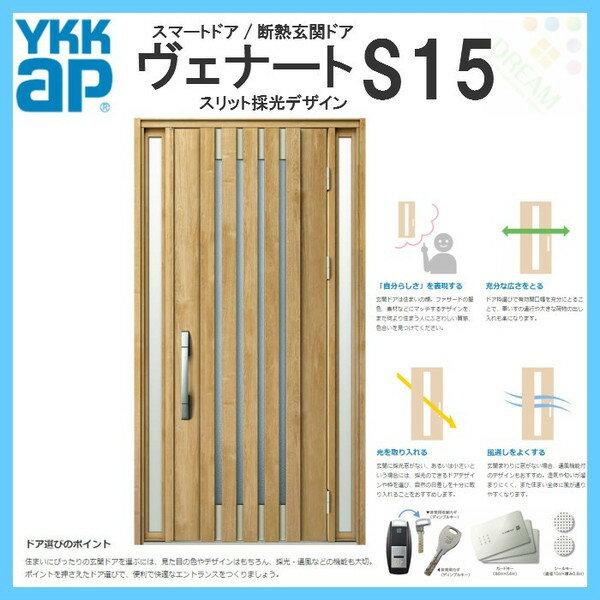 断熱玄関ドア YKKap ヴェナート D4仕様 S15 両袖FIXドア W1235×H2330mm 手動錠仕様 Cタイプ