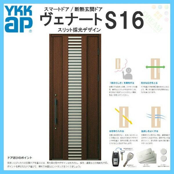 断熱玄関ドア YKKap ヴェナート D3仕様 S16 採風 片開き戸 W922×H2330mm スマートドア Aタイプ