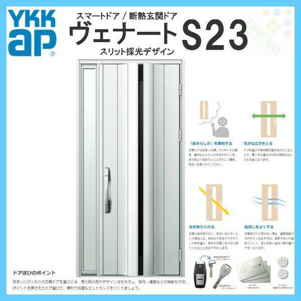 断熱玄関ドア YKKap ヴェナート D4仕様 S23 片袖FIXドア(入隅用) W1135×H2330mm スマートドア Cタイプ