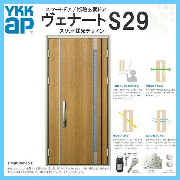 断熱玄関ドア YKKap ヴェナート D3仕様 S29 採風 親子ドア(入隅用) ランマ無 DH20 W1135×H2018mm 手動錠仕様 Cタイプ