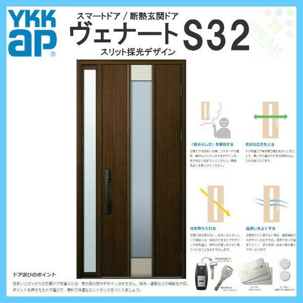 断熱玄関ドア YKKap ヴェナート D3仕様 S32 片袖FIXドア(入隅用) W1135×H2330mm スマートドア Aタイプ
