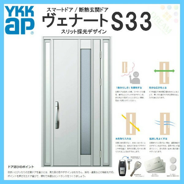 断熱玄関ドア YKKap ヴェナート D4仕様 S33 両袖FIXドア W1235×H2330mm スマートドア Aタイプ