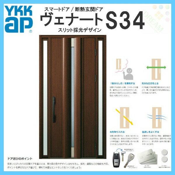 断熱玄関ドア YKKap ヴェナート D4仕様 S34 両袖FIXドア W1235×H2330mm スマートドア Aタイプ