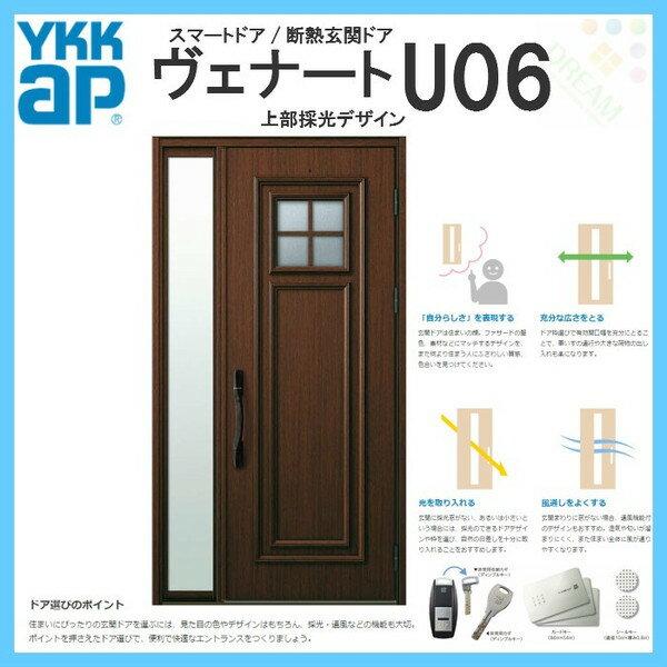 断熱玄関ドア YKKap ヴェナート D4仕様 U06 片袖FIXドア W1235×H2330mm スマートドア Aタイプ
