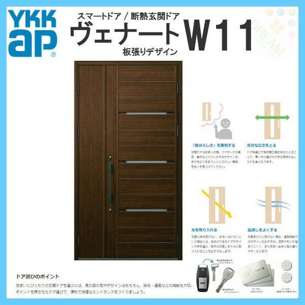 断熱玄関ドア YKKap ヴェナート D4仕様 W11 親子ドア W1235×H2330mm スマートドア Cタイプ