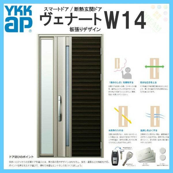 断熱玄関ドア YKKap ヴェナート D4仕様 W14 片袖FIXドア W1235×H2330mm スマートドア Bタイプ