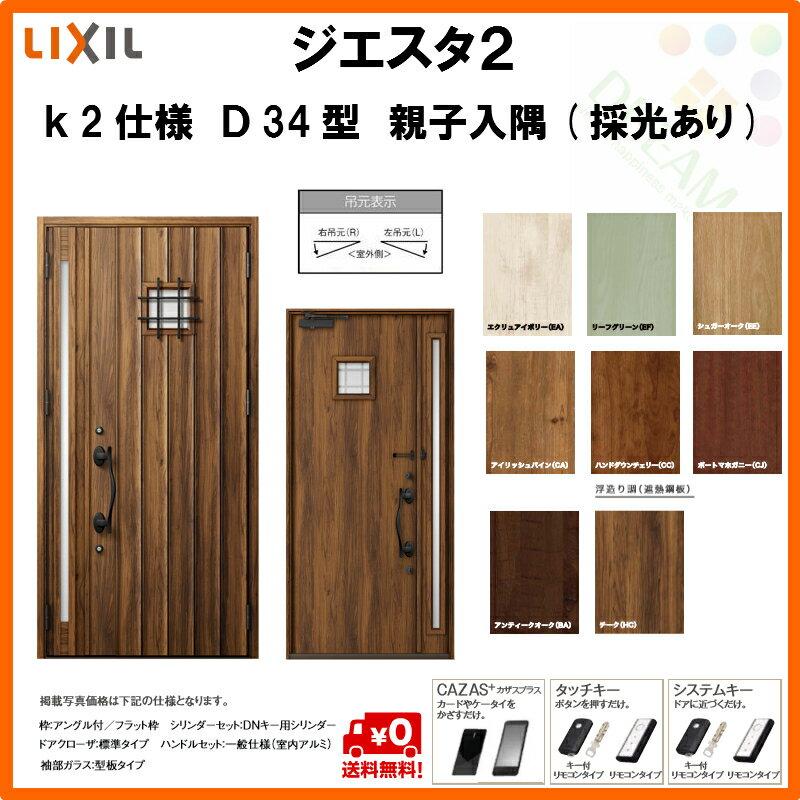 断熱玄関ドア LIXIL ジエスタ2 INDIVITY(インディヴィティ) D34型デザイン k2仕様 親子入隅(採光あり)ドア リクシル トステム TOSTEM アルミサッシ
