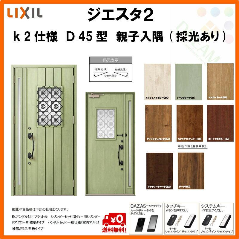 断熱玄関ドア LIXIL ジエスタ2 INDIVITY(インディヴィティ) D45型デザイン k2仕様 親子入隅(採光あり)ドア リクシル トステム TOSTEM アルミサッシ