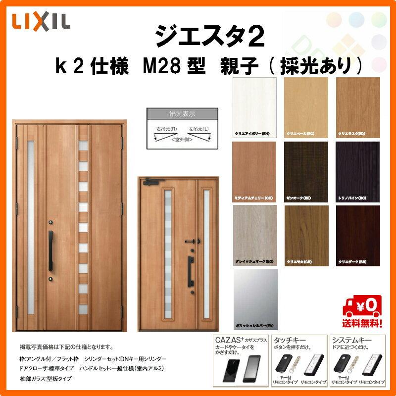 断熱玄関ドア LIXIL ジエスタ2 MINIMAL(ミニマル) M28型デザイン k2仕様 親子(採光あり)ドア リクシル トステム TOSTEM アルミサッシ