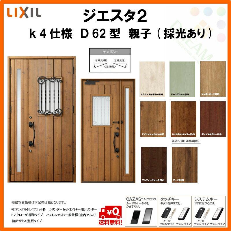 断熱玄関ドア LIXIL ジエスタ2 内外同テイスト D62型デザイン k4仕様 親子(採光あり)ドア リクシル トステム TOSTEM アルミサッシ