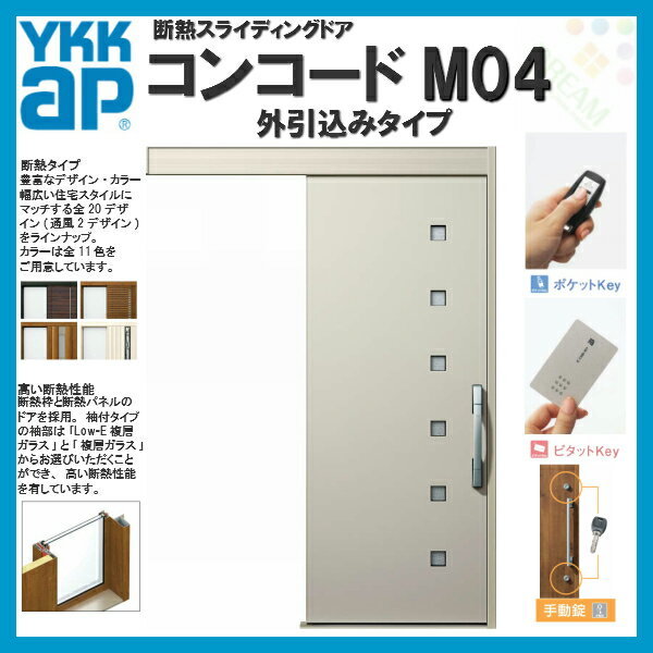 玄関引戸 断熱スライディングドア YKKap NEWコンコード M04 外引込み メーターモジュール W1875×H2195mm ピタットKey/ポケットKey/手動錠 断熱タイプ