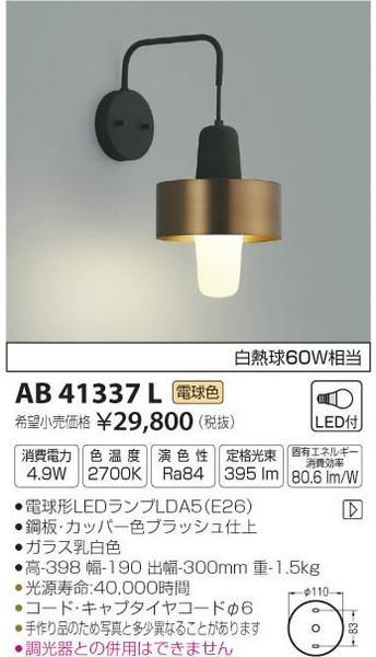 コイズミ照明 AB41337L ブラケット 一般形 自動点灯無し LED