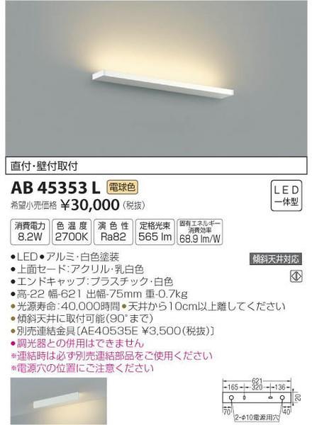 コイズミ照明 AB45353L ブラケット 一般形 自動点灯無し LED