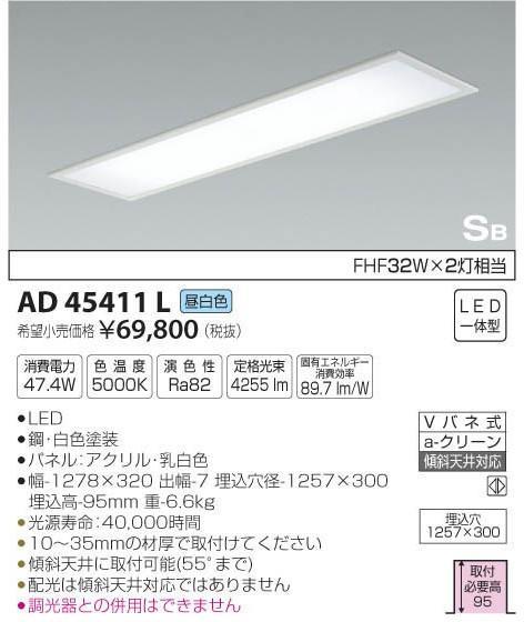 コイズミ照明 AD45411L シーリングライト LED